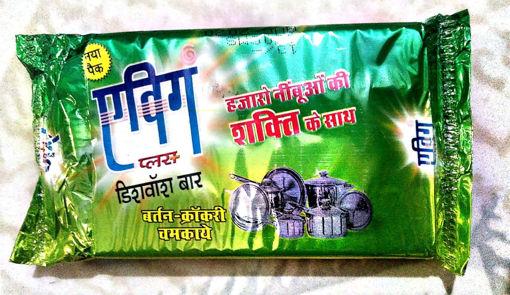 Picture of AVIG Plus Lemon Dishwash Bar 130gX4 = 520g with Scrub Pad Free ₹8