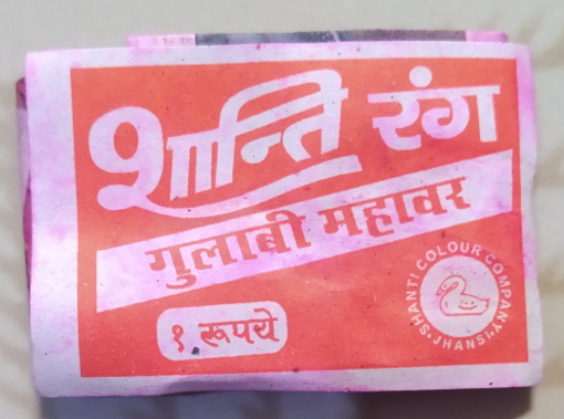 Picture of Poojan Shanti rang gulabi mahavar
